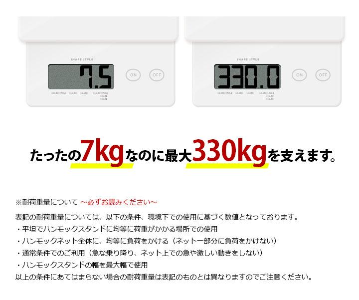 ゆらふわモックロングの耐荷重量は330キロ